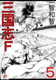三国志F 5巻 漫画