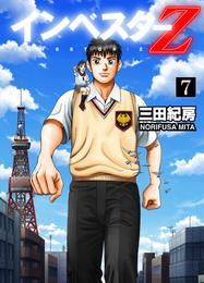 INVESTOR-Z (7) 漫画