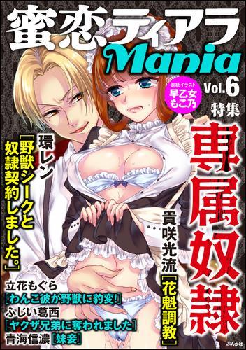 蜜恋ティアラMania 専属奴隷 Vol. 漫画