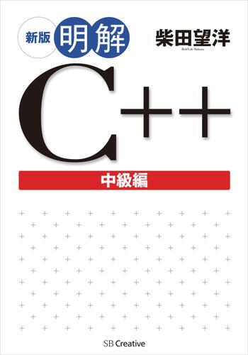 新版 明解C++ 中級編 漫画