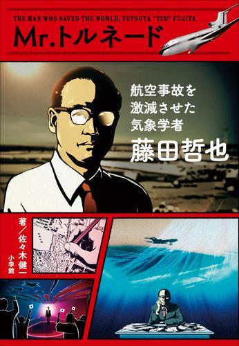Mr.トルネード 藤田哲也 航空事故を激減させた気象学者 漫画