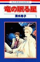 竜の眠る星 (1-5巻 全巻) 漫画