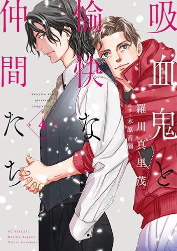 ◆特典あり◆吸血鬼と愉快な仲間たち (1-4巻 最新刊) 漫画