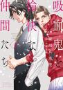 ◆特典あり◆吸血鬼と愉快な仲間たち (1-2巻 最新刊)