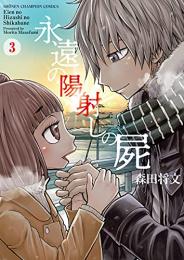 永遠の陽射しの屍 (1-2巻 最新刊)