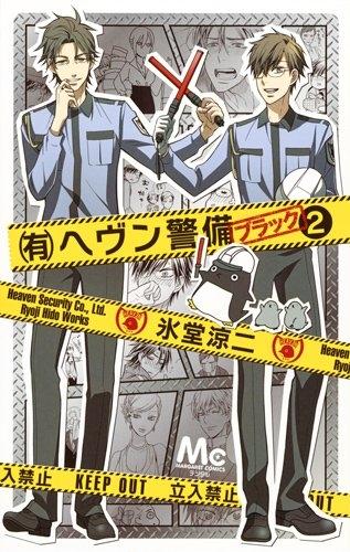 (有)ヘヴン警備←ブラック 漫画