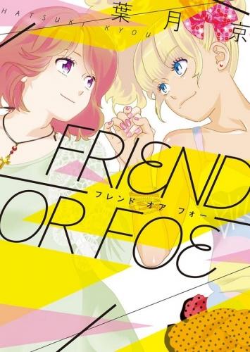 FRIEND OR FOE 漫画