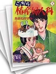 【中古】こちら椿産婦人科 (1-26巻) 漫画