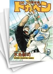 【中古】ドカベン プロ野球編 (1-52巻) 漫画
