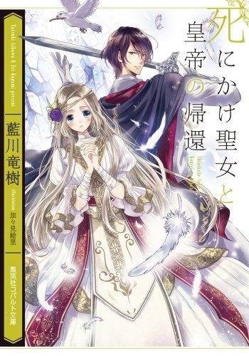 【ライトノベル】死にかけ聖女と皇帝の帰還 漫画
