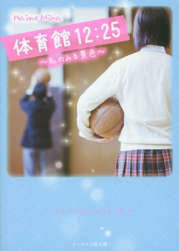 【ライトノベル】体育館12:25〜私のみる景色〜 漫画