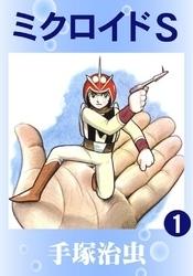 ミクロイドS 3 冊セット全巻