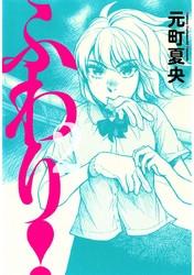 ふわり! 2 冊セット全巻 漫画