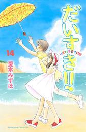 だいすき!!~ゆずの子育て日記~(14) 漫画