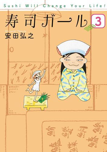 寿司ガール  漫画