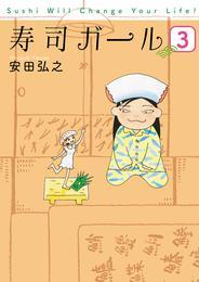 寿司ガール 3巻(完) 漫画