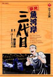 築地魚河岸三代目(7) 漫画