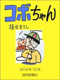 コボちゃん 2014年10月 漫画