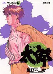 太郎(TARO)(17) 漫画
