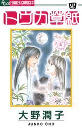 トウカ草紙(4) 漫画