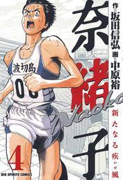 奈緒子 新たなる疾風 (4) 漫画