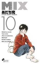 MIX(10) 漫画