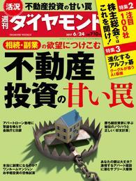 週刊ダイヤモンド 17年6月24日号 漫画