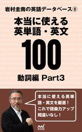 岩村圭南の英語データベース9 本当に使える英単語・英文100 動詞編Part3 漫画