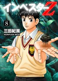 INVESTOR-Z (8) 漫画