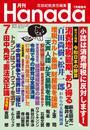 月刊Hanada2019年7月号 漫画