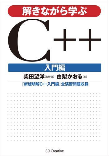 解きながら学ぶC++ 入門編 漫画
