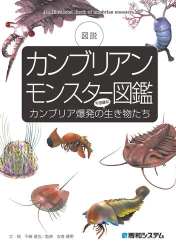 カンブリアンモンスター図鑑 カンブリア爆発の不思議な生き物たち 漫画