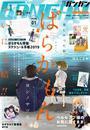 デジタル版月刊少年ガンガン 2019年1月号 漫画