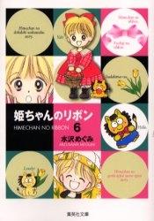 姫ちゃんのリボン [文庫版] (1-6巻 全巻) 漫画