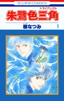 朱鷺色三角 (1-5巻 全巻) 漫画