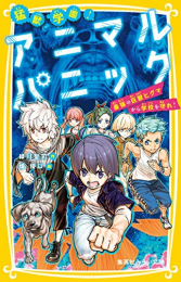 【児童書】猛獣学園! アニマルパニック (全2冊)