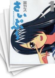 【中古】サイクロプス少女さいぷ〜 (1-4巻) 漫画