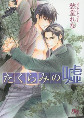 【ライトノベル】たくらみの嘘(全1冊) 漫画