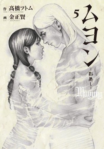 ムヨン -影無し- (1-5巻 全巻) 漫画