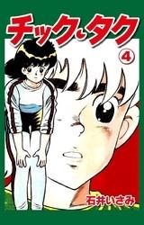 チック・タク 4 冊セット全巻 漫画