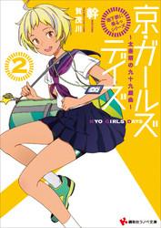 「地下鉄に乗るっ」シリーズ 京・ガールズデイズ 2 冊セット最新刊まで 漫画