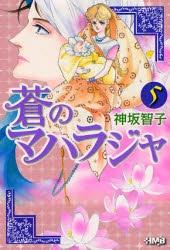 蒼のマハラジャ [文庫版] (1-5巻 全巻)
