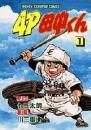 4P田中くん (1-51巻 全巻)