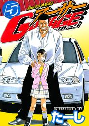 熱血中古車屋魂!! アーサーGARAGE(5) 漫画