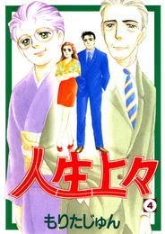 人生上々 第4巻 漫画