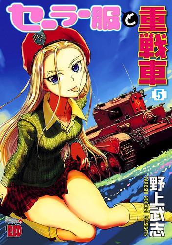 セーラー服と重戦車  漫画
