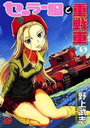 セーラー服と重戦車 5 漫画