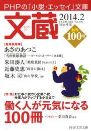 文蔵 2014.2 漫画
