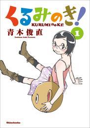 くるみのき! 1巻 漫画