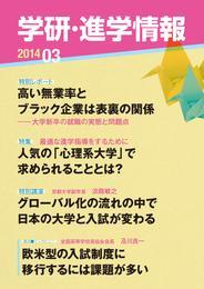 学研・進学情報 2014年3月号 漫画